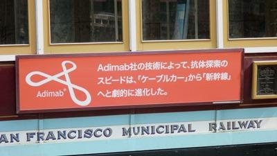 Adimab Chinese