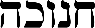 Hanukkah-hebrew