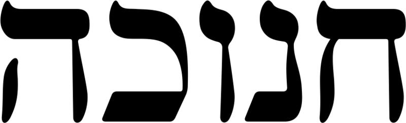 Hanukkah-hebrew