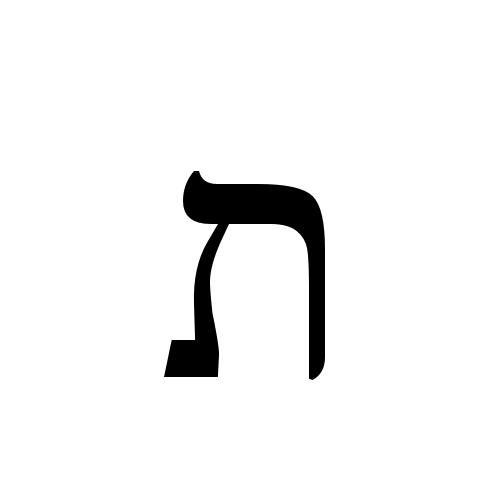 Hebrew tav