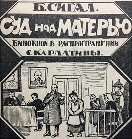 hygiene-propaganda-fig-4_trial of mother scarlet fever 1925